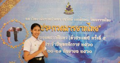 ประกวดมารยาทไทยประจำปี 2560