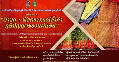 """เสวนา """"ผ้ายก : พัสตราภรณ์ล้ำค่า ภูมิปัญญาของแผ่นดิน"""" โครงการมหกรรมผ้าไทย เทิดไท้องค์พระบรมราชชนนีพันปีหลวง"""