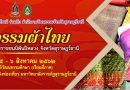 งานมหกรรมผ้าไทย เทิดไท้องค์พระบรมราชชนนีพันปีหลวง จังหวัดสุราษฎร์ธานี
